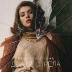Люся Чеботина — Два выстрела
