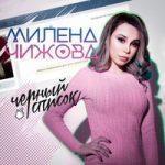 Милена Чижова — Чёрный список