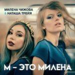 Милена Чижова & Наташа Трейя — М — это Милена