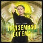 Милена Чижова — Подземная богема