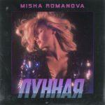 Misha Romanova — Лунная