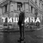 Миша Смирнов — Тишина