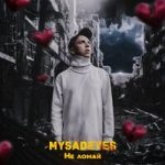 MYSADEYES — Не ломай