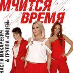 Настя Макаревич & Лицей — Мчится время