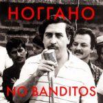 Ноггано — No Banditos