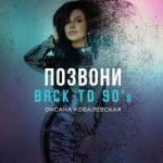 Оксана Ковалевская — Позвони (Back to 90's)