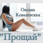 Оксана Ковалевская — Прощай