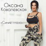 Оксана Ковалевская — Синие глаза
