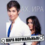 Пара Нормальных — По улицам Москвы