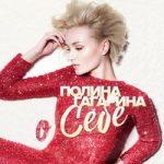 Полина Гагарина — Виновата я