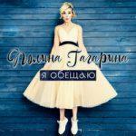 Полина Гагарина — Я обещаю