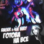 Rager & 4n Way — Готова на всё