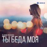 Slavik Pogosov — Погубила мой покой