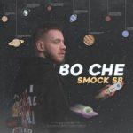 Smock SB — Во сне