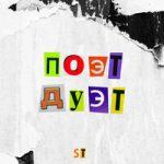 ST feat. Artik & Asti — Моя Вина