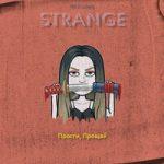 Strange — Прости, прощай