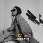 Suzanna Soul — За тобой