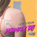 T1One & Deesmi — Девочка с тату
