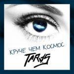 TARAS — Вселенная в твоих глазах