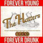The Hatters — Пей, себя не жалей