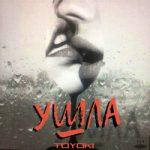 Toyoki — Ушла