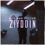 Ziyddin — Мой мир пустой