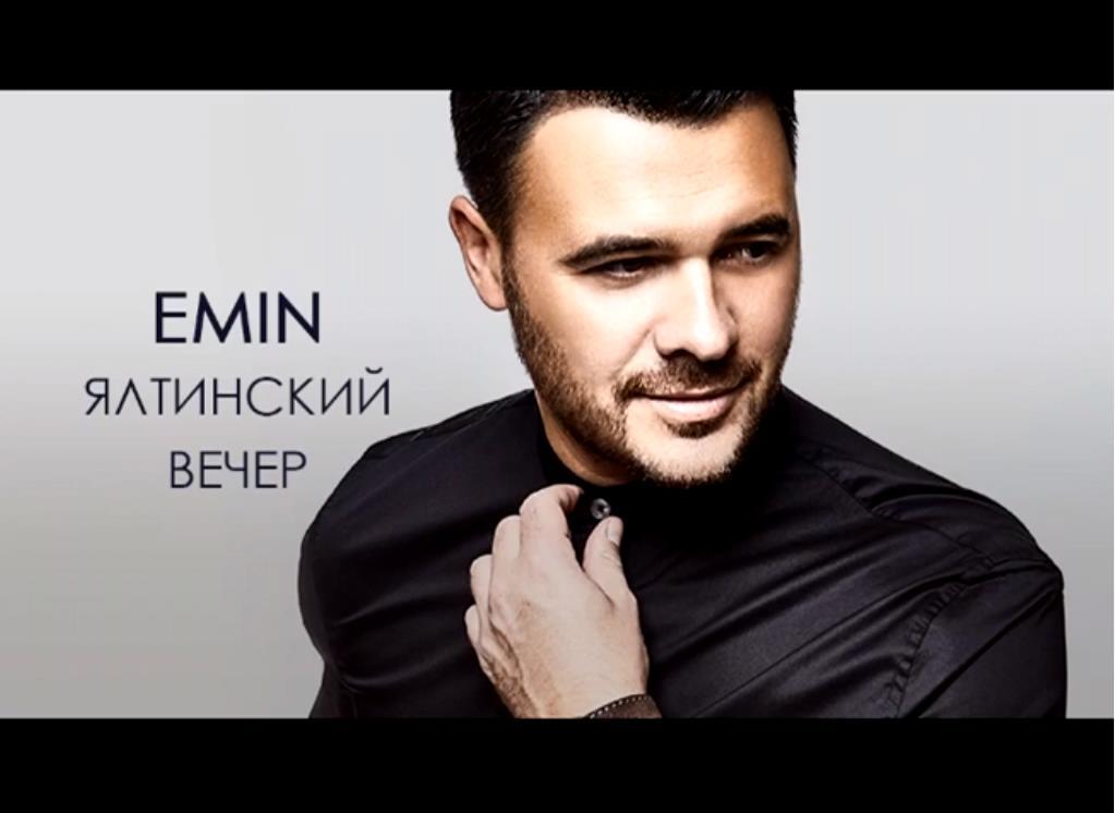 Emin – Ялтинский Вечер