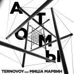 Ternovoy & Миша Марвин — Атомы