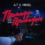 A.T & MikAel — Пропаду пропадом