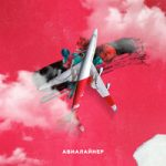 Aedee – Авиалайнер