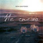Den Davydov — Не спеша