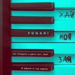 FONARI — Хай моя Зая