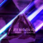 Groove & Литвиненко — Я — это временно
