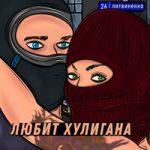 Литвиненко & Archi — Любит хулигана