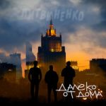 Литвиненко — Далеко от дома