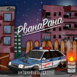 Литвиненко & Groove — Рванарана