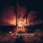 Литвиненко — За туманами