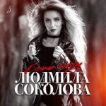Людмила Соколова — Больше никогда