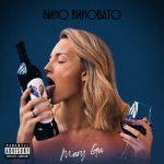 Mary Gu — Вино виновато