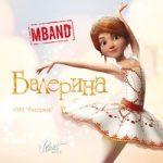 MBAND — Балерина