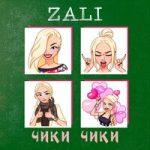 MC Zali — Чики Чики