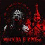 me.xa — Москва в крови