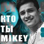 Mikey — Кто ты