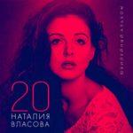 Наталия Власова — Я у твоих ног 2.0