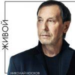 Николай Носков — Живой