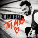 Нодар Ревия — Ты моя любовь