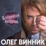 Олег Винник — Безумная любовь