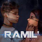 Ramil' — Пальцами по губам