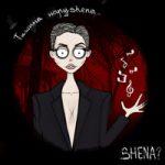 SHENA? — Живёшь в моей голове