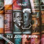 Smash — Все деньги мира